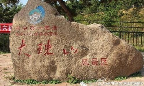 【交通國旅】珠山秀谷—大珠山賞花一日游