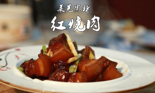 [寻找滨州味道] 莱芜黑猪红烧肉,美味香甜老味道!