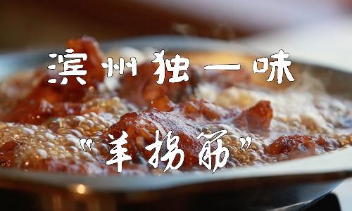 """[寻找滨州味道] 滨州独一味""""羊拐筋"""",你吃过吗?"""
