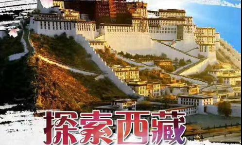 【交通國旅】探索西藏,魅力青藏