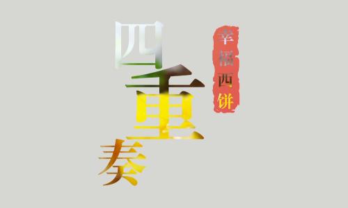 [寻找滨州味道] 幸福西饼:四重奏
