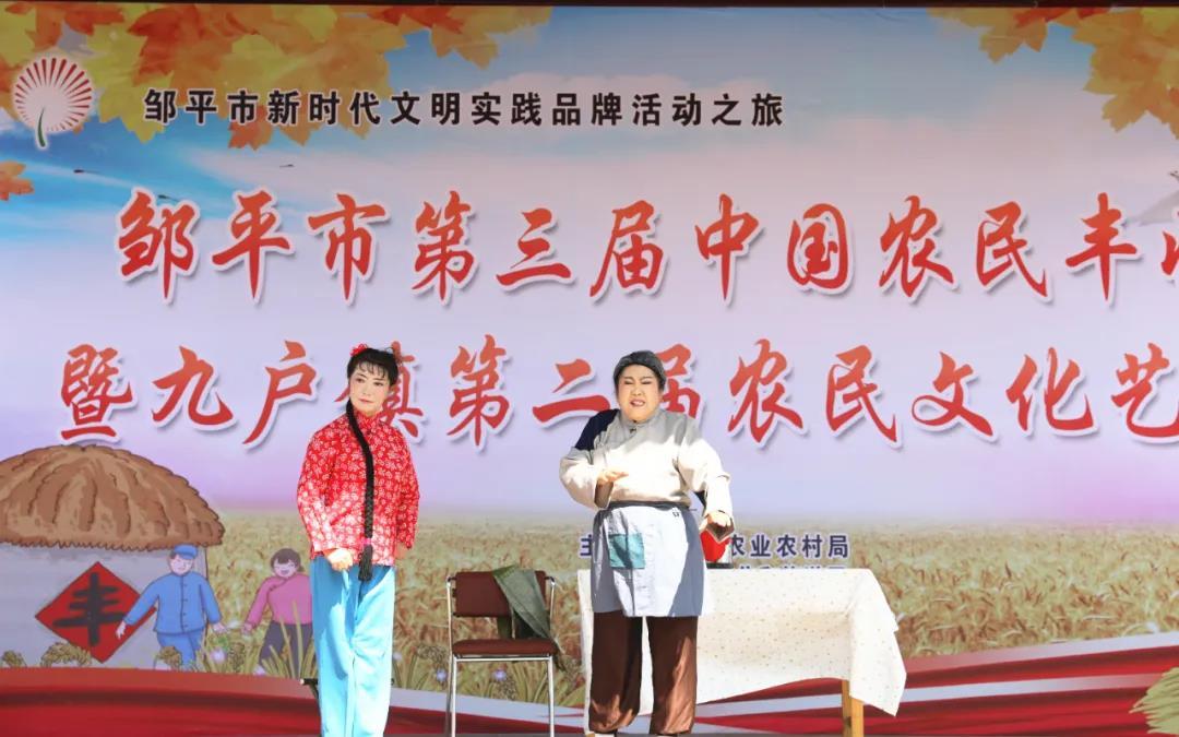 """邹平市""""文旅农""""融合再发力 助力乡村振兴再升级"""