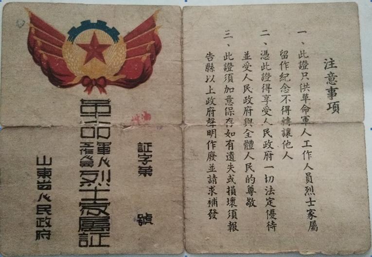【邹平市】西董街道朱塘村的一张70年前的烈士证