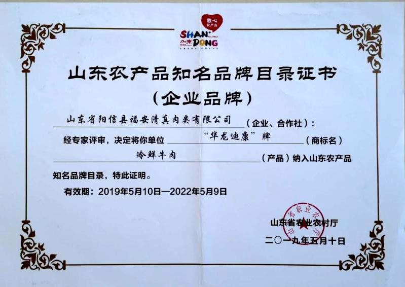 【阳信县】阳信冷鲜牛肉被评为山东知名农产品公用品牌
