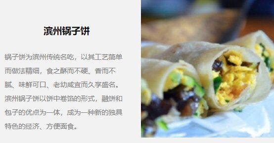 黄河入海处地的品牌美食