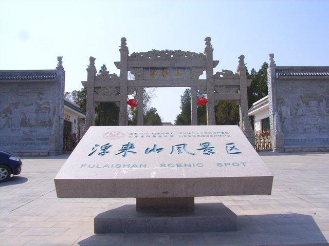 千年莒国+临沂奥华维景国际温泉度假养生二日游升级版