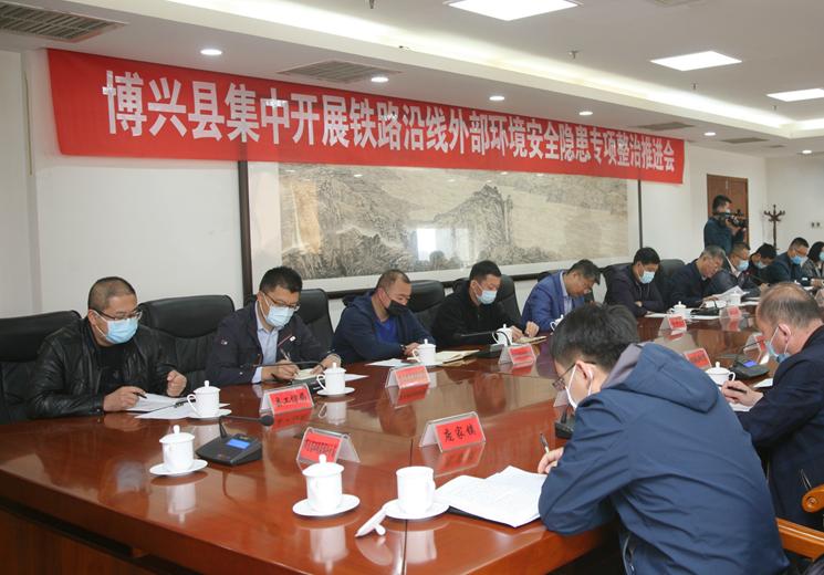博兴县集中开展铁路沿线外部环境安全隐患专项整治推进会