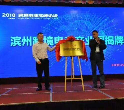 【大學飯店】2018中國(濱州)跨境電商高峰論壇在大學飯店舉行