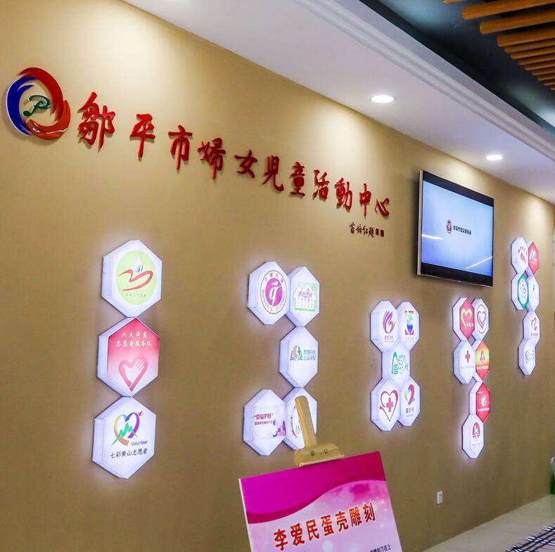 【鄒平市】鄒平市婦女兒童活動中心建成啟用