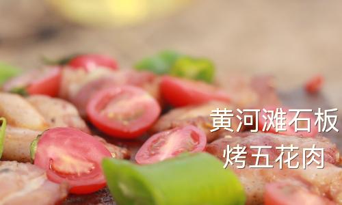 [寻找滨州味道] 石板烤五花肉
