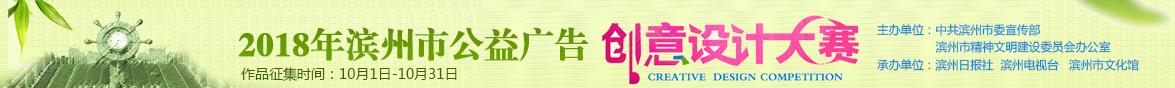 2018年滨州市公益广告创意设计大赛