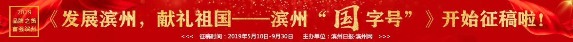 """滨州日报·滨州网《发展滨州,献礼祖国——滨州""""国字号""""》 开始征稿"""