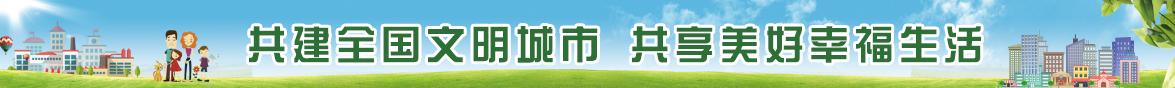 建设健康美丽滨州