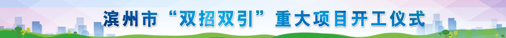 """2020滨州市""""双招双引""""重大项目开工仪式"""