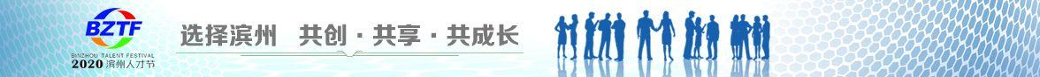 滨州人才节