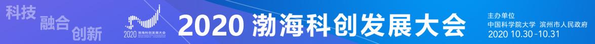 渤海科创大会
