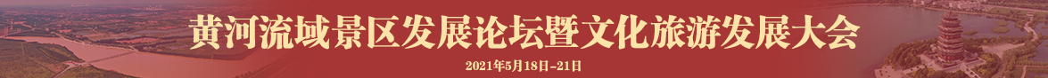 黄河流域景区发展论坛暨文化旅游发展大会