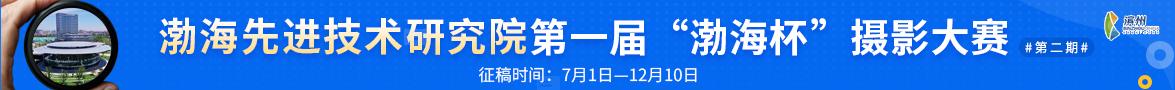 """渤海先进技术研究院第一届""""渤海杯""""摄影大赛"""