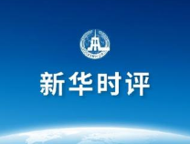 新华国际时评:美打压中国媒体是自取其辱