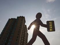"""人平易近日报:房贷改革并不是""""放水"""",而是有益于精准调控"""