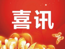 山东省优秀企业家建议人选公示  滨州3名企业家上榜