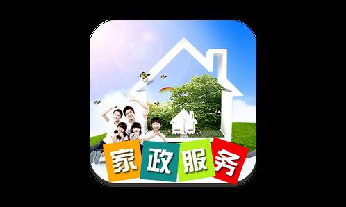 滨州值得信赖的家政公司入驻滨州日报·滨州网服务版块