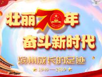 """壮丽70年滨州成长足迹:1961年淄博专区复名为惠民专区 这年的""""小秋收""""就是拾荒"""