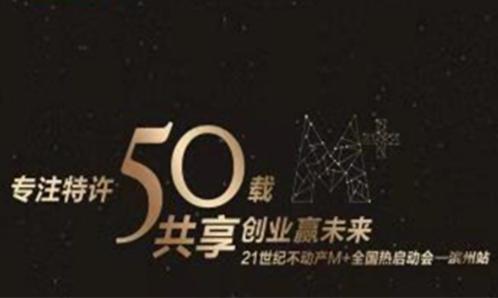 【滨州网直播】21世纪不动产滨州区域M+热启动会