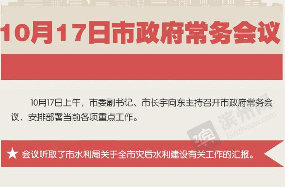 【一图读懂】10月17日市政府常务会议