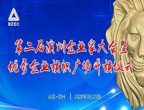 聚焦第二届滨州企业家大会④尊商重商亲商安商 培厚企业家成长沃土