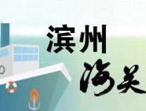 """滨州海关助力食用明胶出口驶入""""快车道"""""""