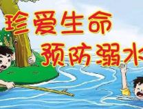 滨州实验学校主题家长会助力防溺水安全教育