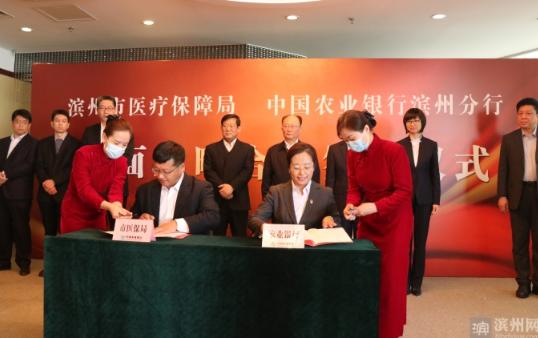 滨州农行与市医保局签署全面战略合作协议