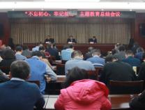 """滨州市海洋发展和渔业局召开""""不忘初心、牢记使命""""主题教育总结大会"""