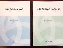 教育部考试中心发布《中国高考评价体系》
