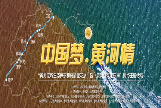 中国梦·黄河情