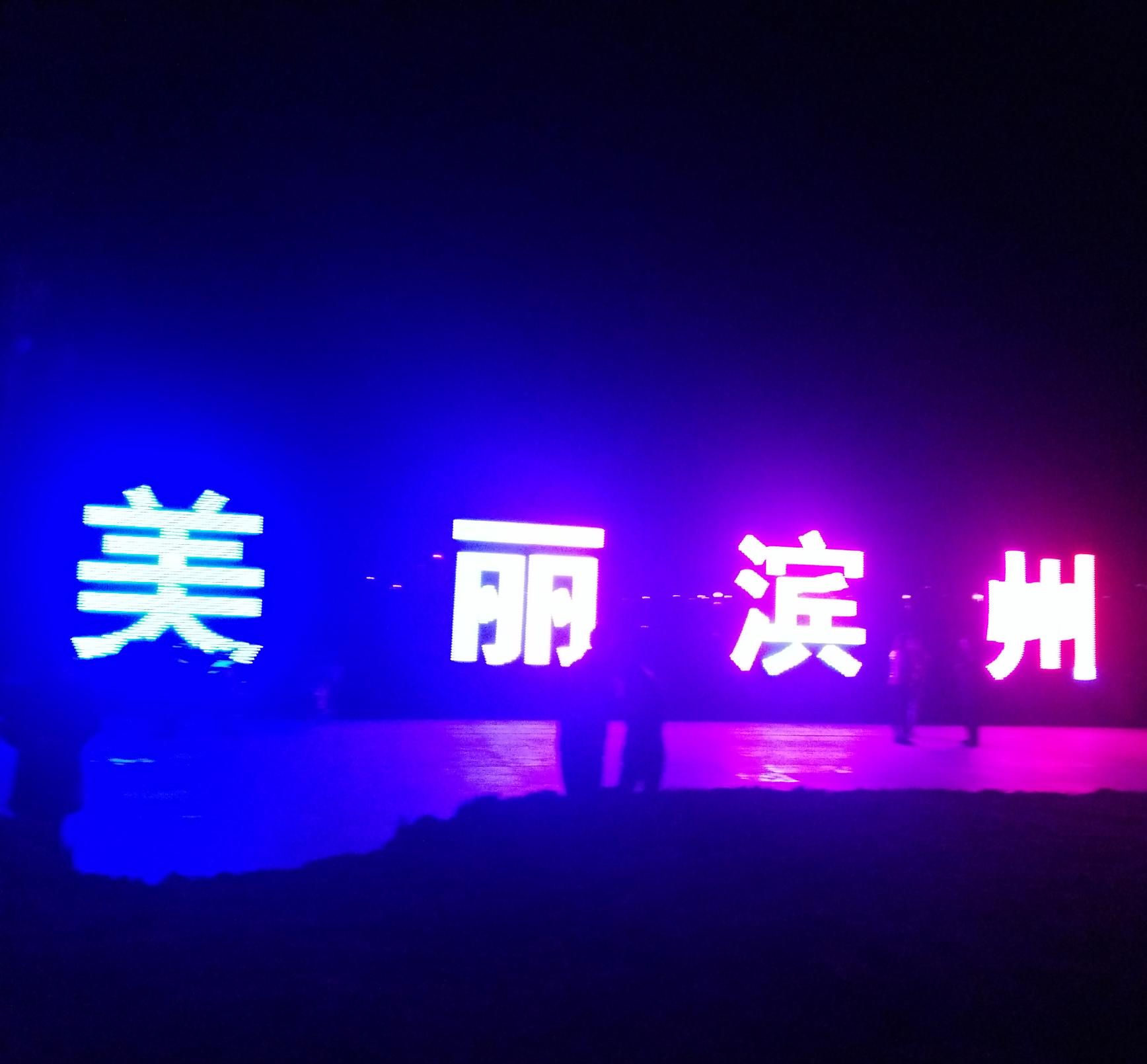 美丽滨州秋夜景