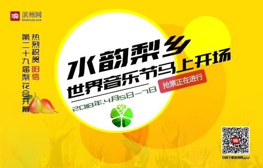 热烈庆祝阳信第二届水韵梨乡世界音乐节开幕!