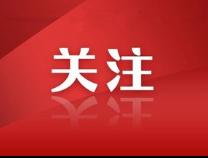 """全国""""两优一先""""!滨州这些个人和组织进入中组部公示"""