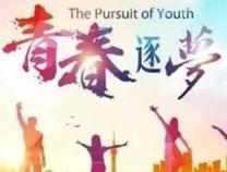 """王秀村:走进""""冬枣之乡,美丽沾化"""""""