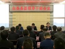 快讯!马军权任邹平县委副书记 提名县长候选人