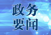 濱州市召開安全生產工作專題會議
