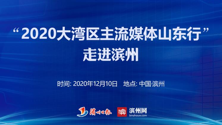 """濱州網直播 聚焦!""""2020大灣區主流媒體山東行""""走進濱州"""