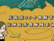 """惠民县第二中学教师刘莹:做一名""""多情""""的政治教师 全身心投入情感智慧"""