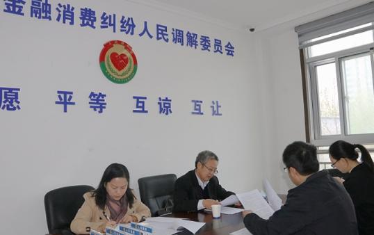 人行滨州中支联合市法院建立金融消费纠纷诉调对接工作机制