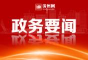 濱州市實現冷鏈食品的全鏈條、閉環式監管
