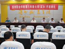 滨州职业学院第三年龄大学秋季班举行开学典礼