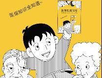 医保政策问答(七) 一图读懂医保药品