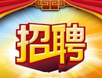 青岛银行股份有限公司滨州分行招聘启事