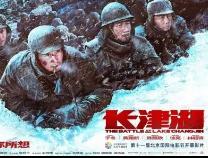 泪目!真正的长津湖战役多惨烈?请把这些故事讲给孩子听   特别关注